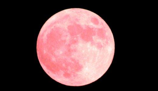 6月の満月・ストロベリームーンは恋の縁結び効果あり?赤やピンクに見える現象の原因は