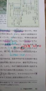 受験勉強 歴史 教科書