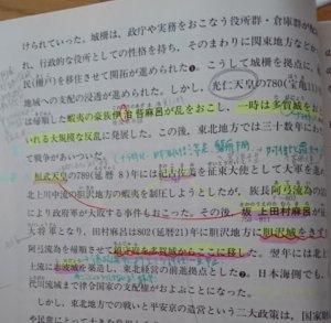 受験勉強 歴史