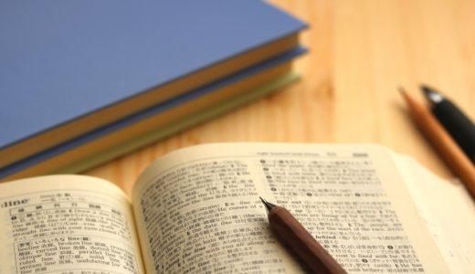 【実体験】京大に合格した私の英語克服法!得点をあげるには毎日〇〇するべし!