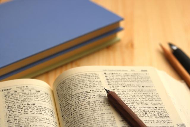 受験 勉強 英語 勉強法