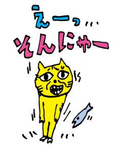 猫 ショック