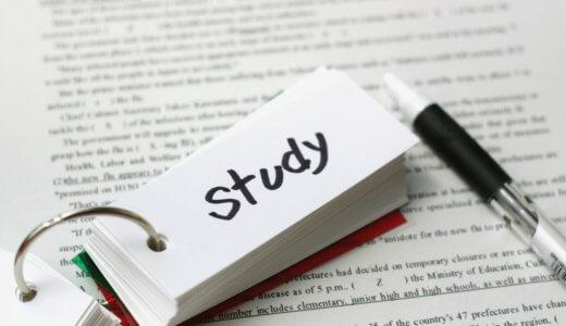 受験に英単語だけ勉強するのは必要?覚えられない人におすすめの勉強法