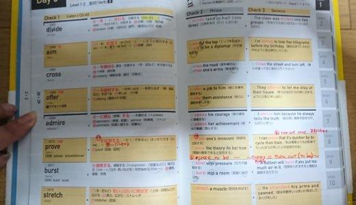 キクタン英単語帳