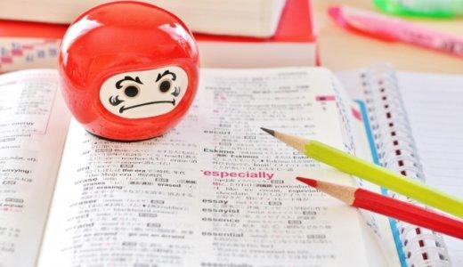 【これさえ覚えればOK!】受験に頻出・京大生おすすめの英単語帳と使い方