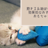 猫 おもちゃ おすすめ 遊ばない 飽きる