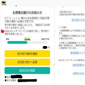 クロネコメンバーズ Myカレンダー