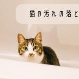 猫 汚れ 落とし方 シャンプー