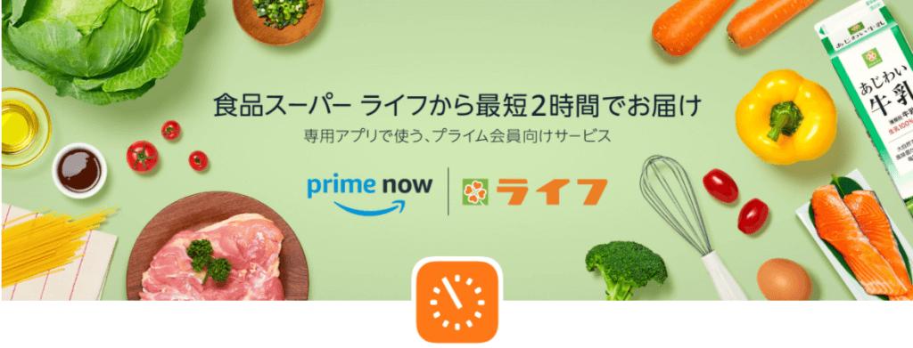 Amazonプライムナウ ライフ メリット