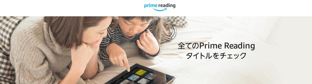Prime Reading プライム会員