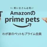 Amazon ペットプライム メリット お得