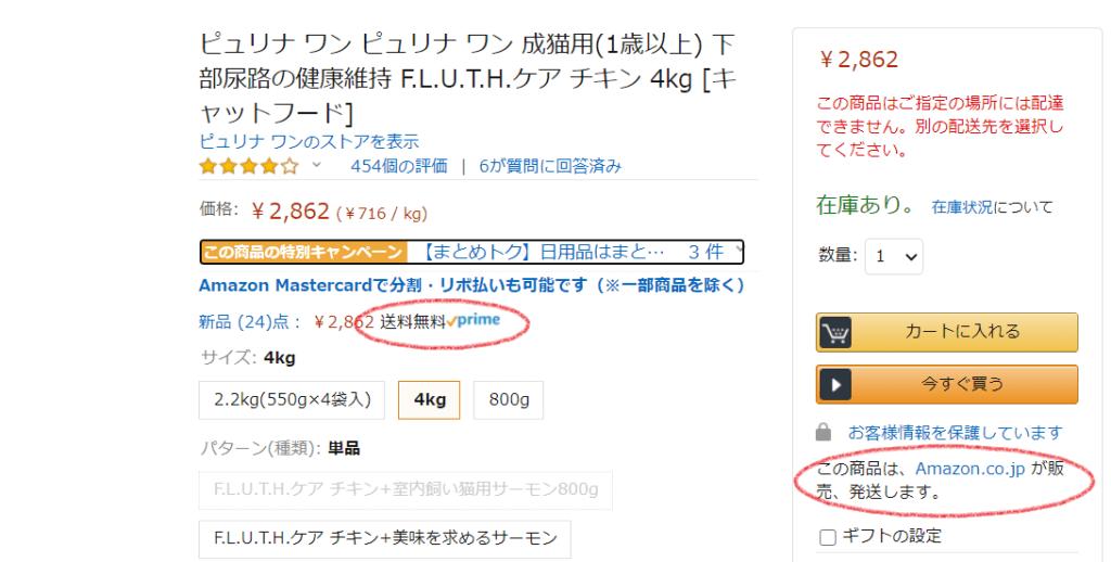Amazonプライム 送料無料 メリット