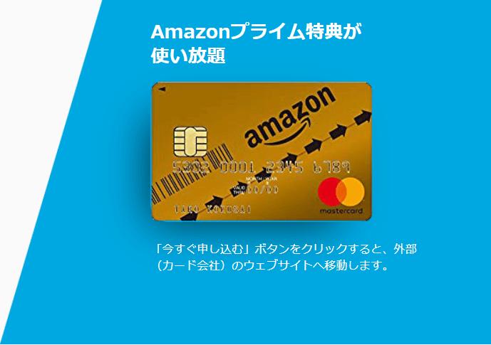 Amazon カード プライム会員 ゴールド