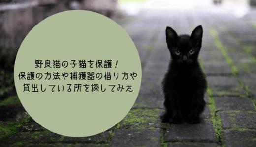 野良猫 保護 子猫 捕獲機 貸出