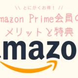 Amazonプライム メリット 特典 値段 送料無料