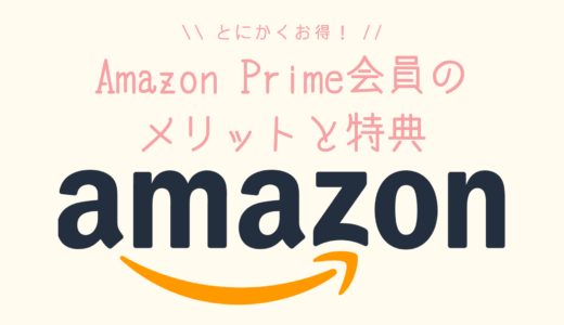 Amazonプライムの最大のメリットは送料無料?値段と会員だけができること教えます 【無料期間あり】
