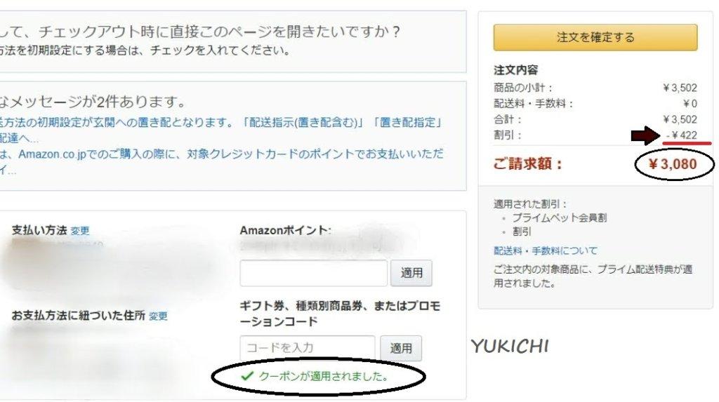 Amazon プライムペット 登録 特典