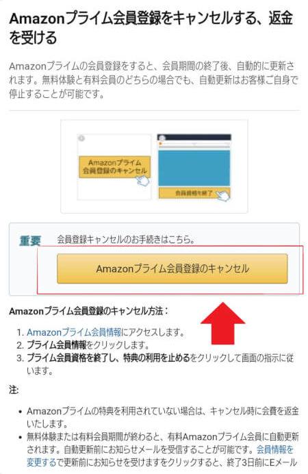 Amazonプライム 会員 解約 方法