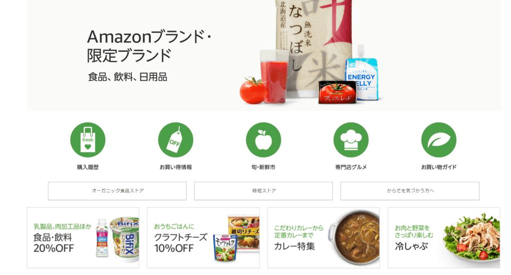 Amazonフレッシュ プライム会員 値段