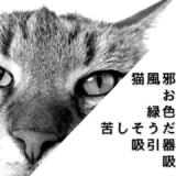 猫風邪 鼻水 緑色 吸引器 おすすめ