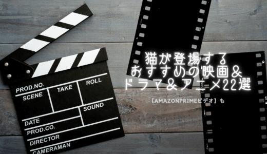 猫が登場するおすすめの映画&ドラマ&アニメ22選【AmazonPrimeビデオ】