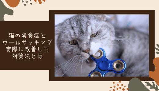 猫 なんでも食べる 異食症 ウールサッキング