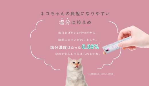 猫 モグリッチ 塩分 腎臓病