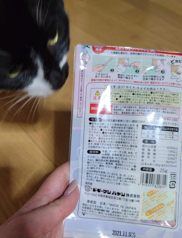猫 歯磨き おやつ 猫ちゃんホワイデント